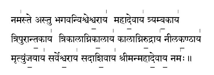 namaste-astu-bhagvan